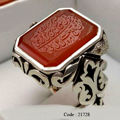 58 Agate Sourate 3-21728